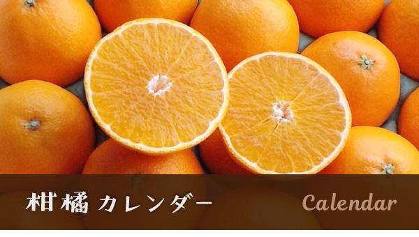 柑橘カレンダー